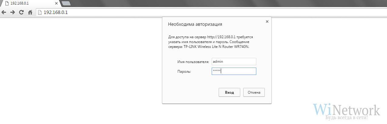 логин и пароль роутера