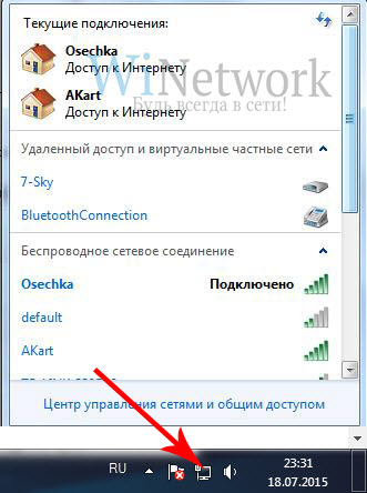 Список доступных соединений Windows 7