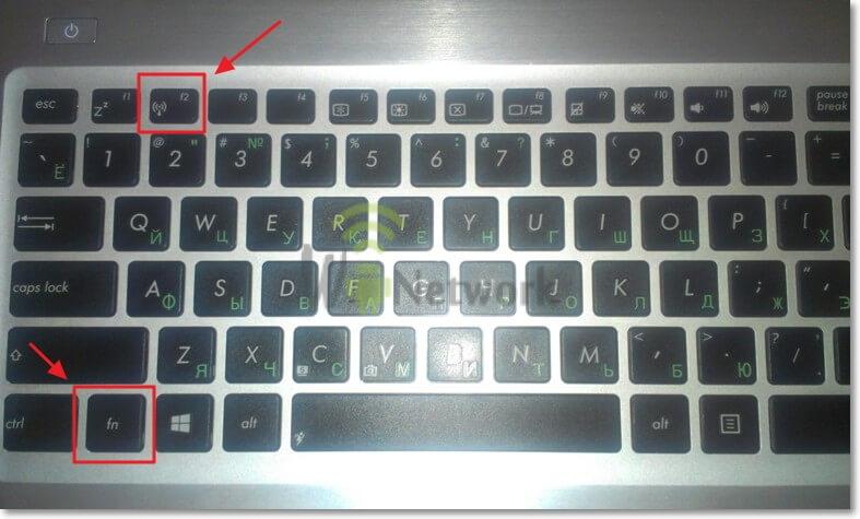 включить wifi на ноутбуке asus