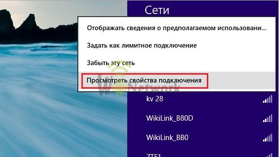 Где взять пароль от wifi