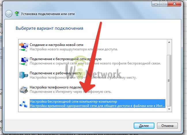 Программа для установки беспроводной сети на ноутбуке