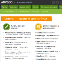 Биржа статей Advego