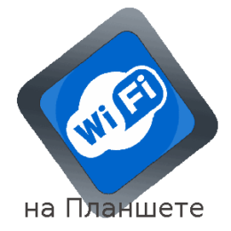 nastrojka-wifi-na-planshete