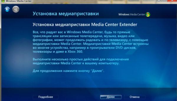 Настройка Media Center Extender