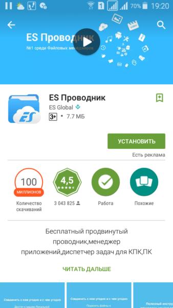 Скачиваем приложение в магазине Google Play