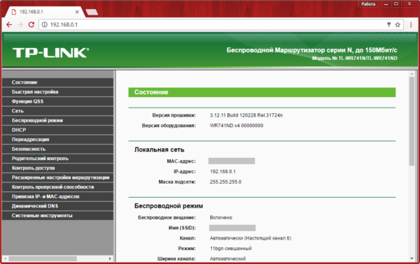 Административная панель настроек роутера TP-Link