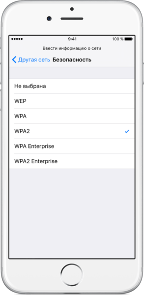 Настройка типа защиты при использовании wi-fi