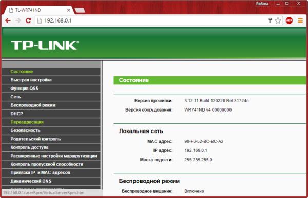 Страница с данными о подключении Wi-Fi