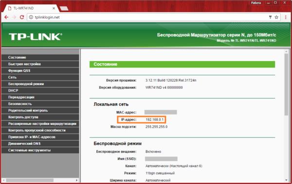 Просмотр IP адреса через админ панель