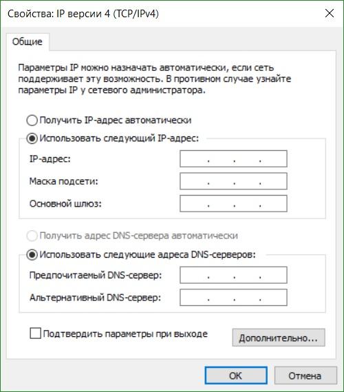 Ввод необходимых параметров IP-адреса и DNS-серверов