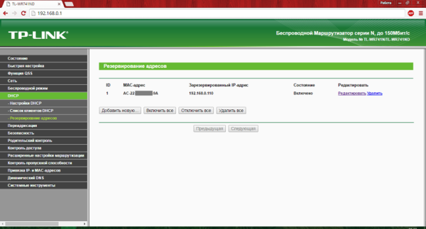 Список зарезервированных IP адресов