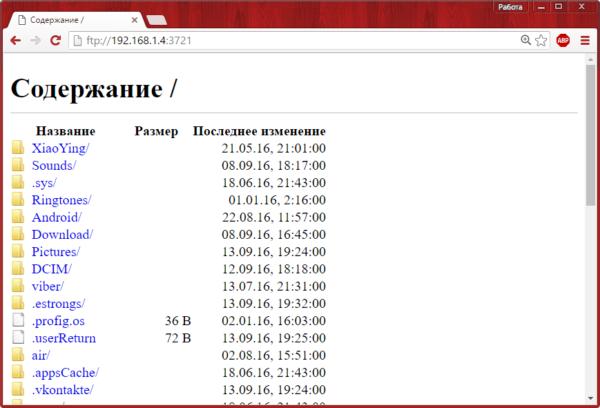 Производим подключение в браузере