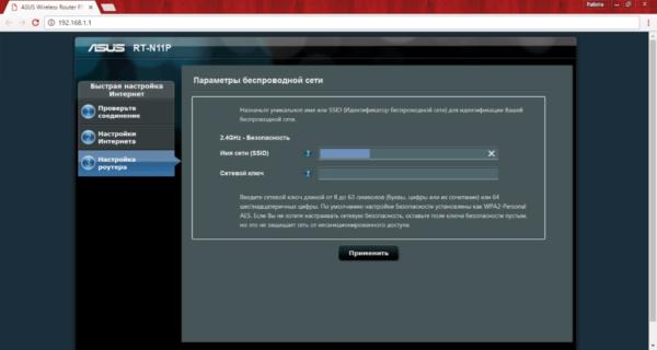 Ввод имени сети (SSID) и сетевого ключа