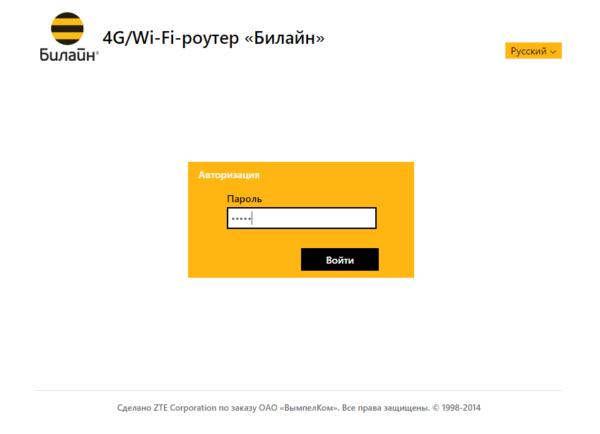 Ввод пароля для для авторизации