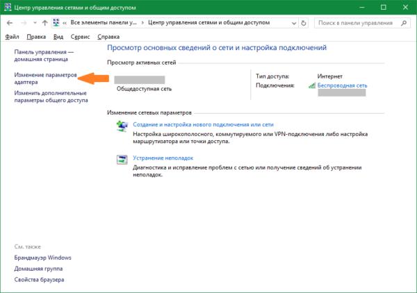 Центр управления сетями в Windows