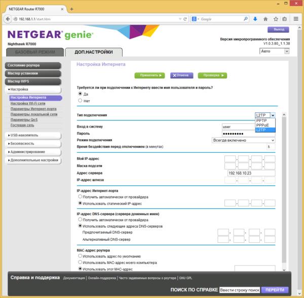 IP-адреса DNS-сервера