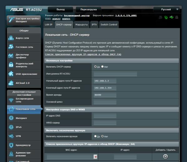 Отключение DHCP-сервера