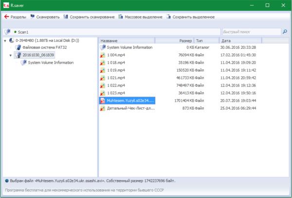 Список файлов которые невозможно восстановить