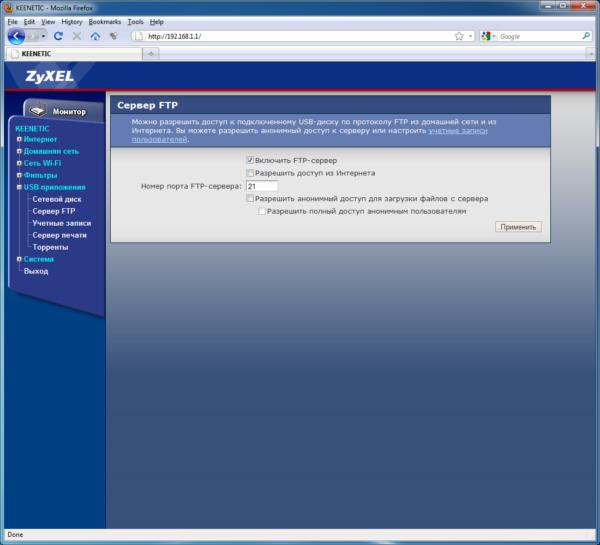 Настройка параметров доступа по FTP