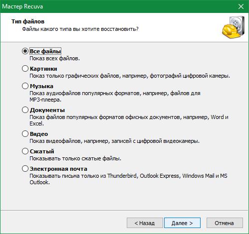 Выбор типа файла для восстановления