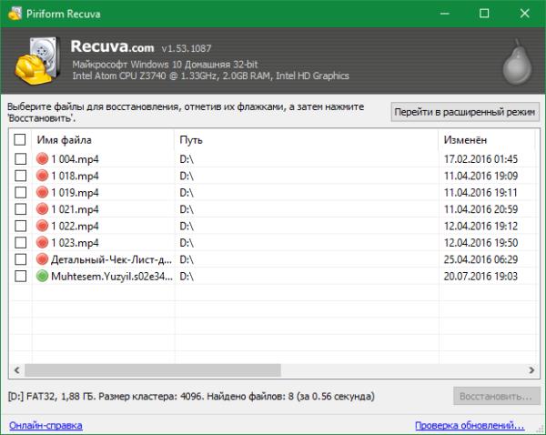 Файлы отмеченные зеленым кружком возможно полностью восстановить