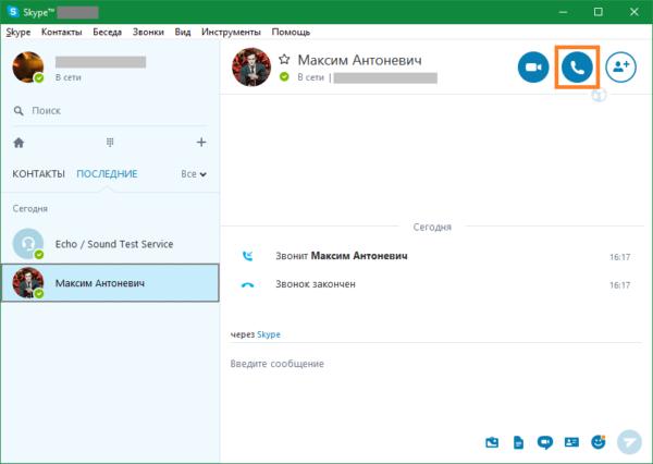Диалоговое окно Skype
