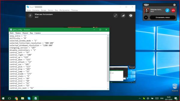 Открытый экран в скайпе