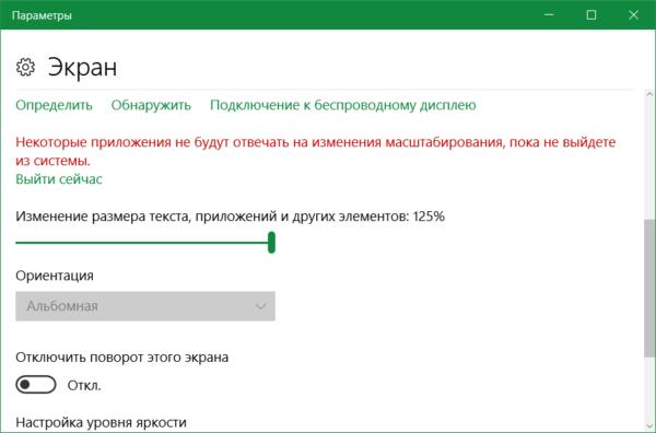 Настройка параметров экрана