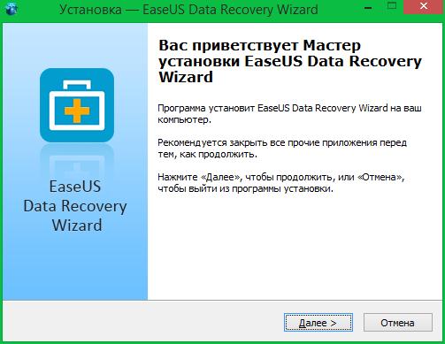 Мастер установки программы EraseUs Data Recovery Wizard