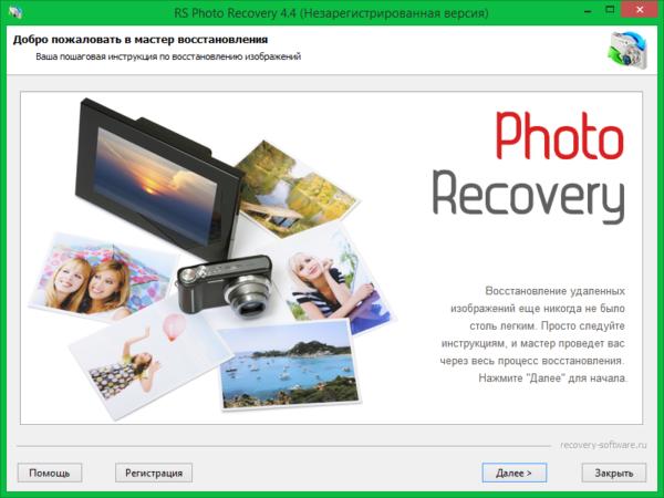 Добро пожаловать в мастер восстановления RS Photo Recovery
