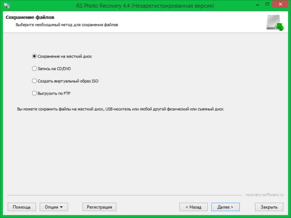 Выбор метода сохранения файлов