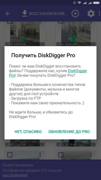Окно покупки программы DiskDigger Pro