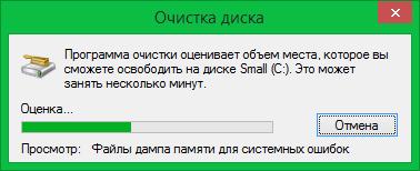 Процесс оценки объема места на диске