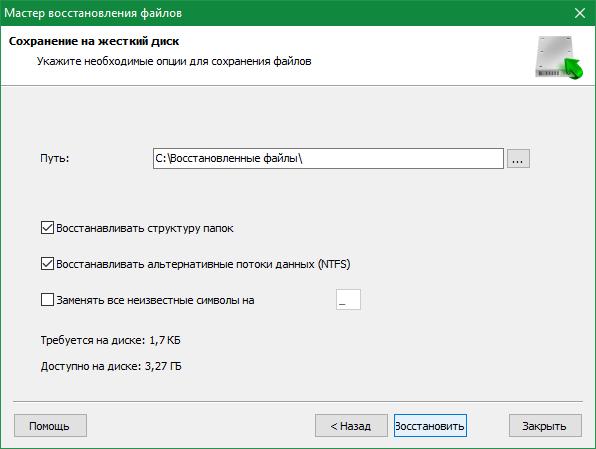Выбор опций сохранения файлов