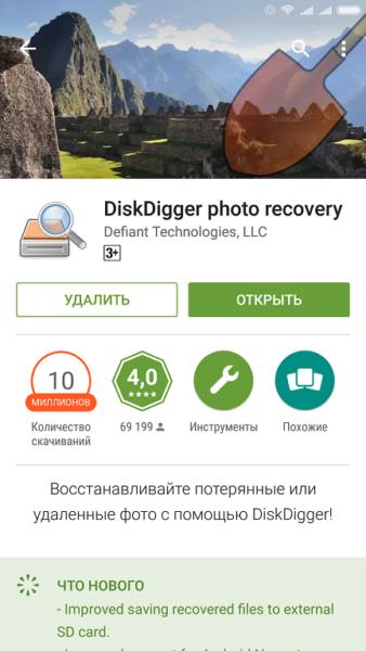 Открытие приложения
