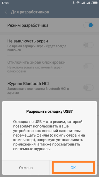 Разрешение на отладку по USB