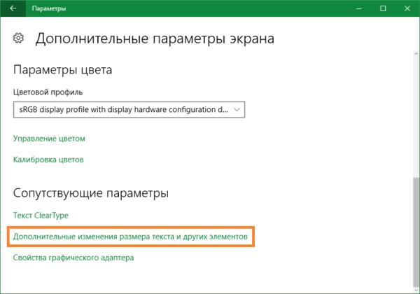 Настройка дополнительных параметров экрана