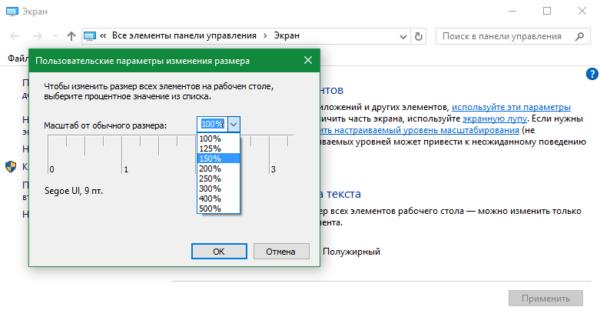 Пользовательские параметры изменения размера