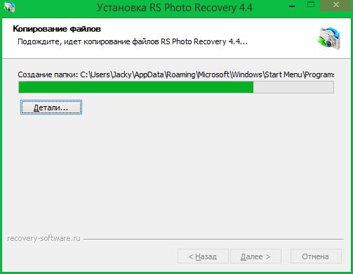 Процесс установки программы RS Photo Recovery