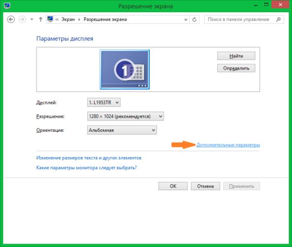 Настройки разрешения экрана