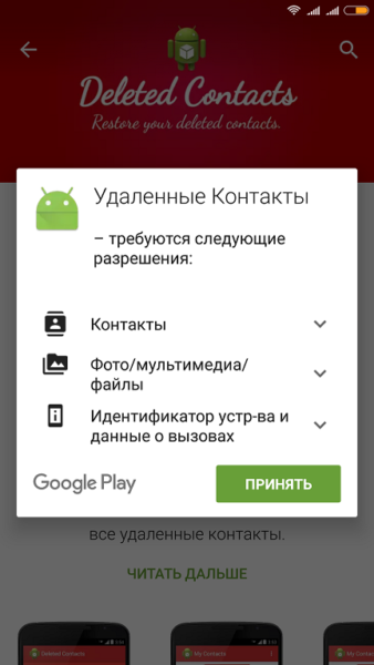 Настройка параметров программы Deleted Contacts
