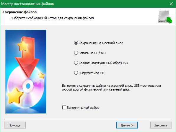 Выбор метода сохранения файлов на жесткий диск