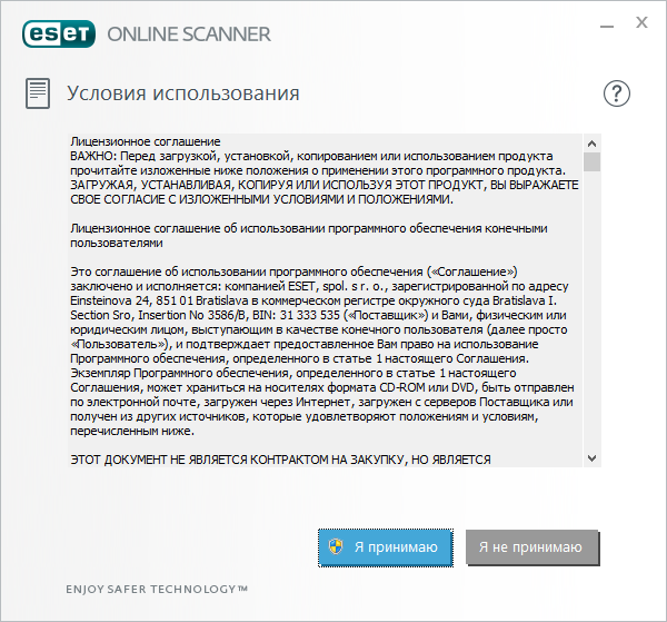 Условия использования ESET Online Scanner