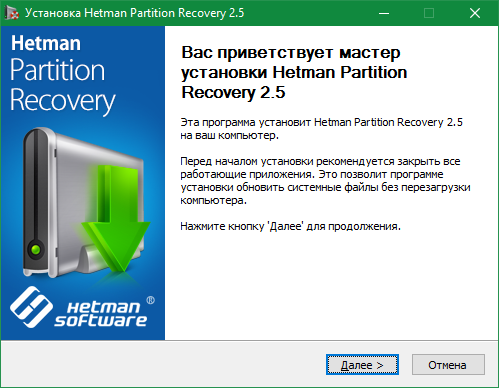 Установка программы Hetman Partition Recovery