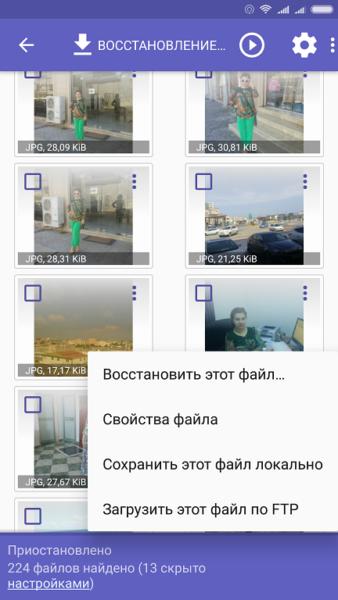 Выбор фотографий для восстановления