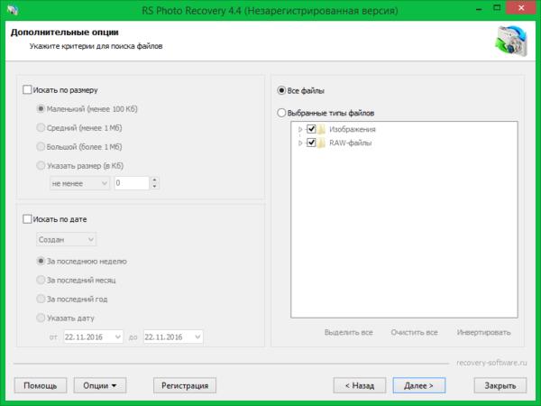 Выбор критериев для поиска файлов