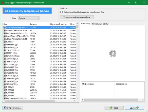 Выбор файлов для сохранения
