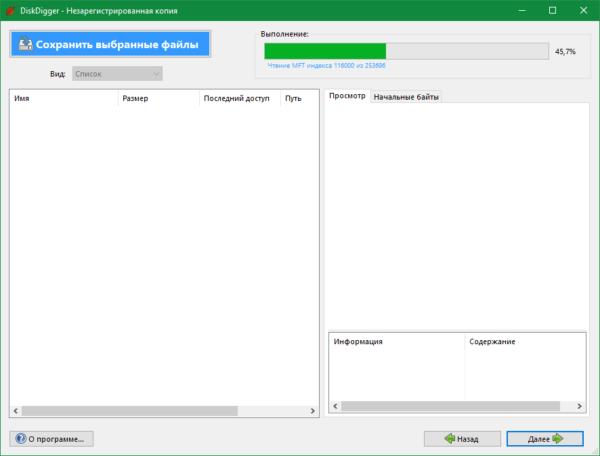 Процесс сканирования файлов