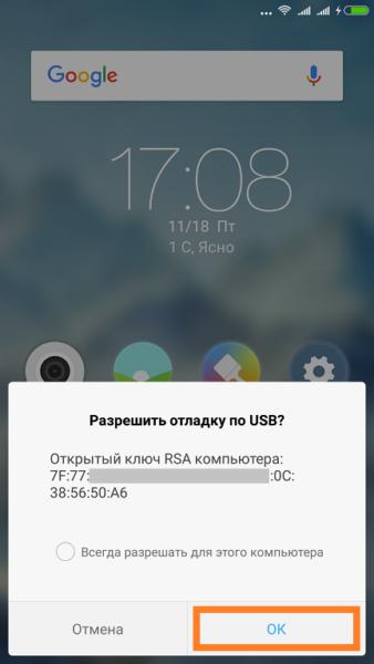 Запрос на разрешение USB-отладки