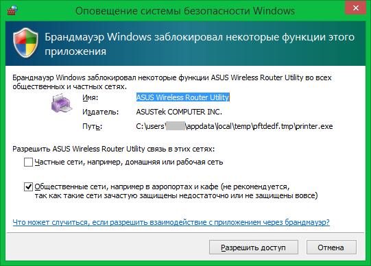 Оповещение системы безопасности Брандмауэра Windows